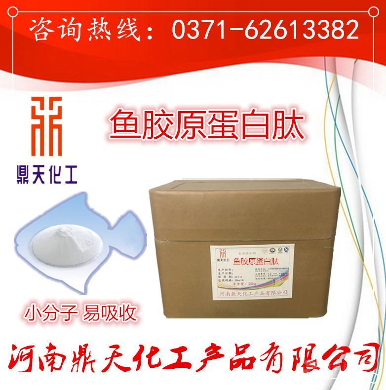 提供样品  进口 鱼胶原蛋白肽