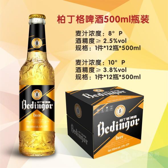 柏丁格啤酒500ml瓶装全国招商代理