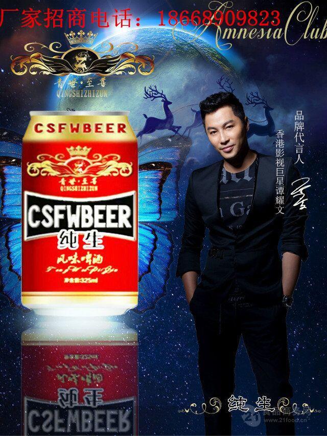 纯生易拉罐啤酒235毫升毫升24听厂家批发加盟商