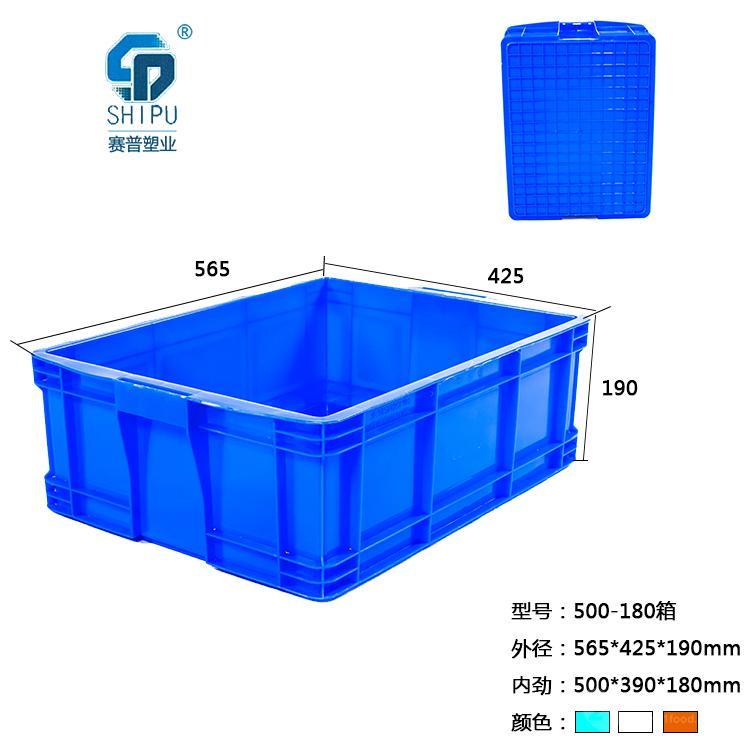重庆哪里有 PP 蓝色 460-120 塑料周转箱 批发出售