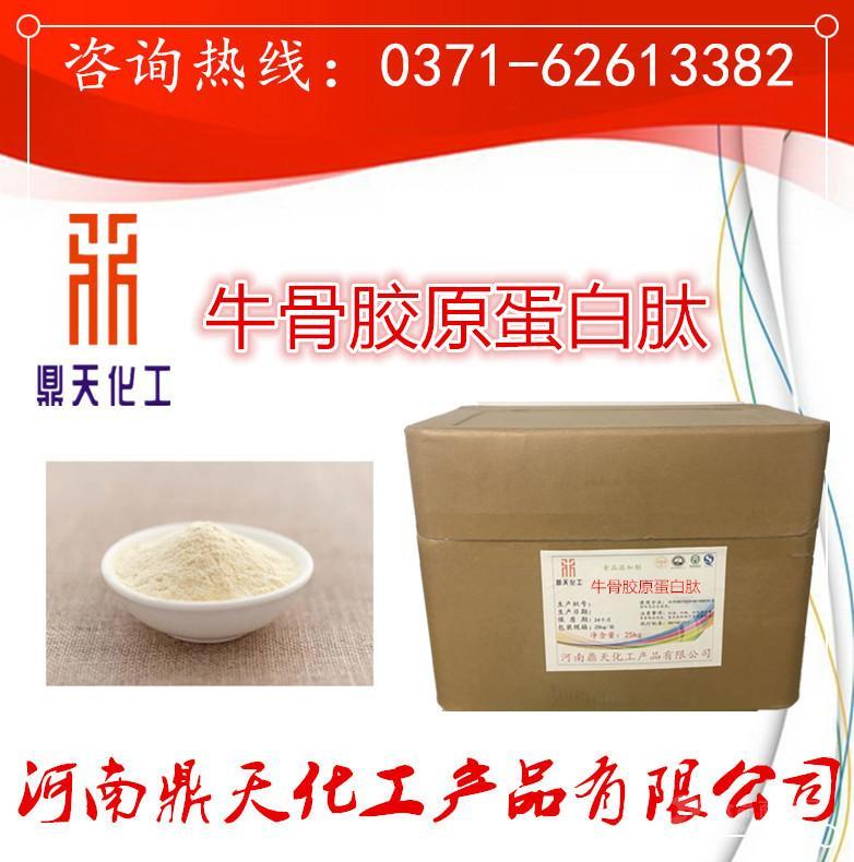 提供样品 牛骨胶原蛋白肽 800道尔顿 易吸收 食品级