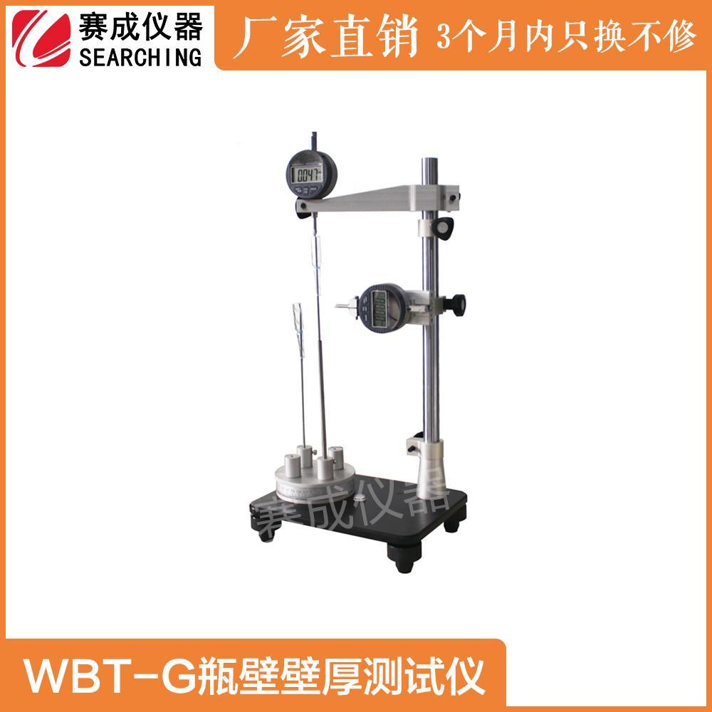 罐头瓶壁厚测厚仪WBT-G-济南赛成仪器