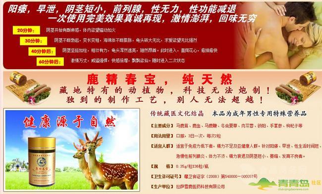 鹿精春宝胶囊唯一官方网站