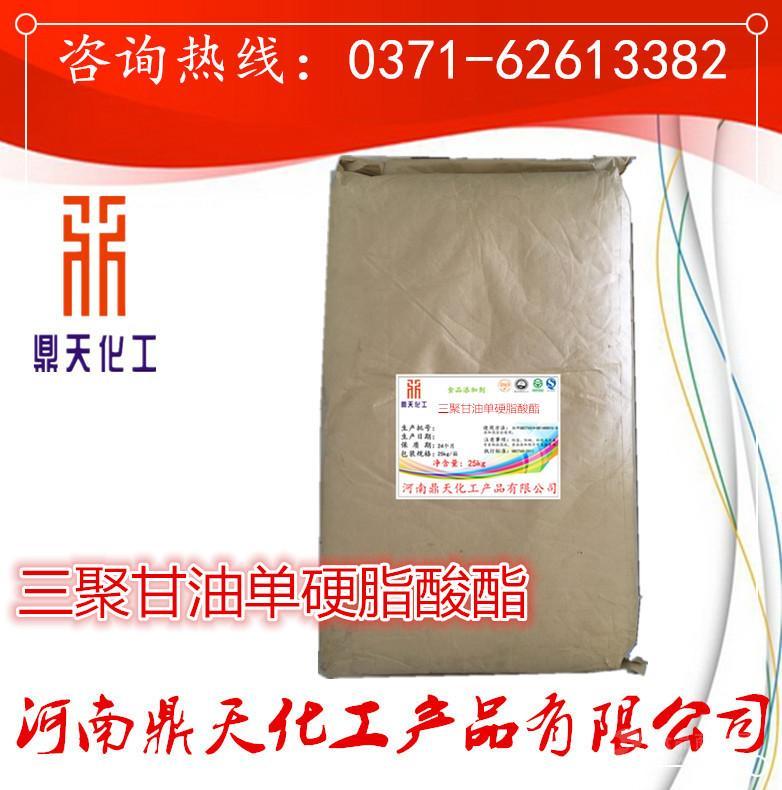 提供样品 三聚甘油单硬脂酸酯 食品级 乳化剂