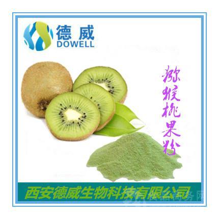 猕猴桃果粉 Kiwi fruit powder 奇异果粉 100%速溶猕猴桃果粉