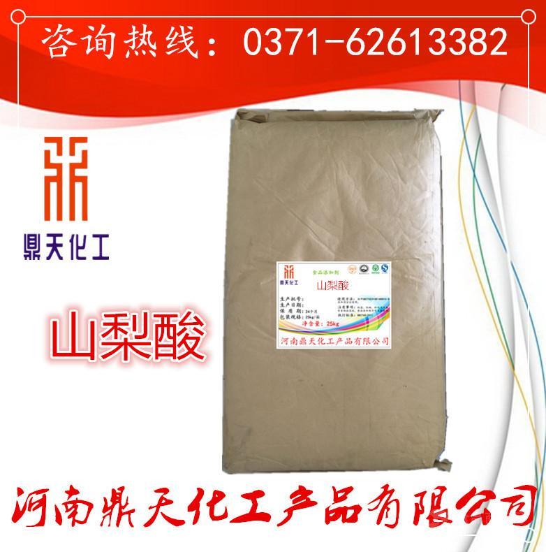 提供样品 山梨酸钙 食品级 防腐剂