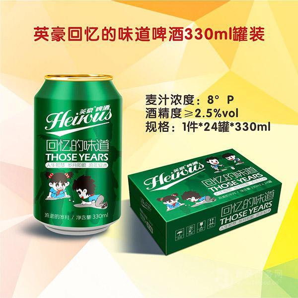 英豪啤酒330ml灌装