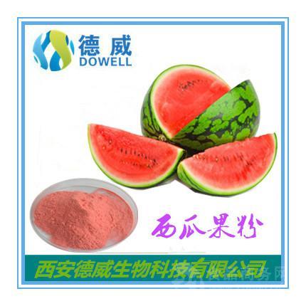 西瓜果粉  Watermelon fruit powder 应季西瓜果粉价格