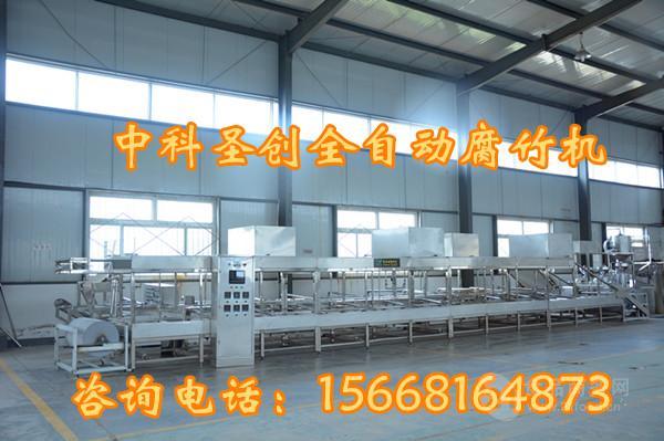 河源龙川豆油皮生产设备,中科圣创全自动腐竹机