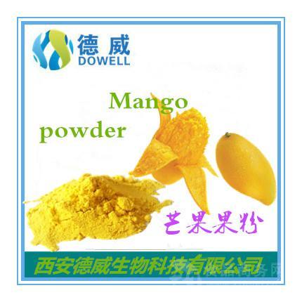 芒果果粉 Mango powder 100%天然水溶速溶芒果果粉