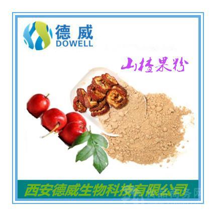 山楂果粉 Hawthorn fruit powder 山楂果粉-德威生物优质供应