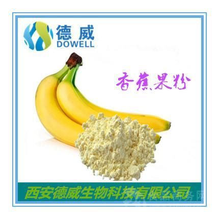 香蕉果粉 Banana fruit powder 香蕉果粉优质供应商
