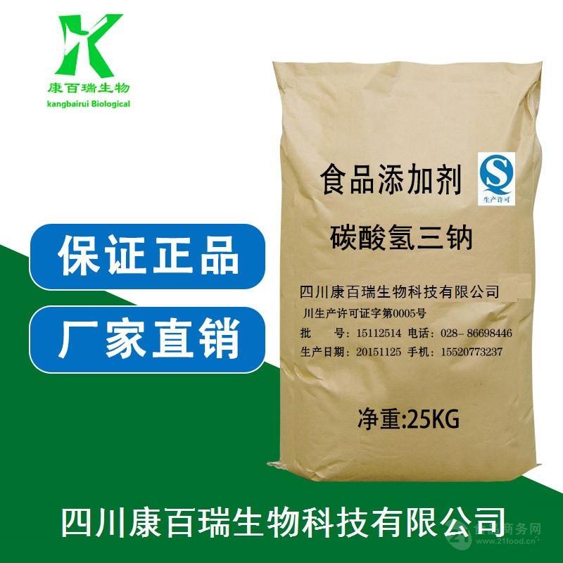 食品级碳酸氢三钠供应厂商