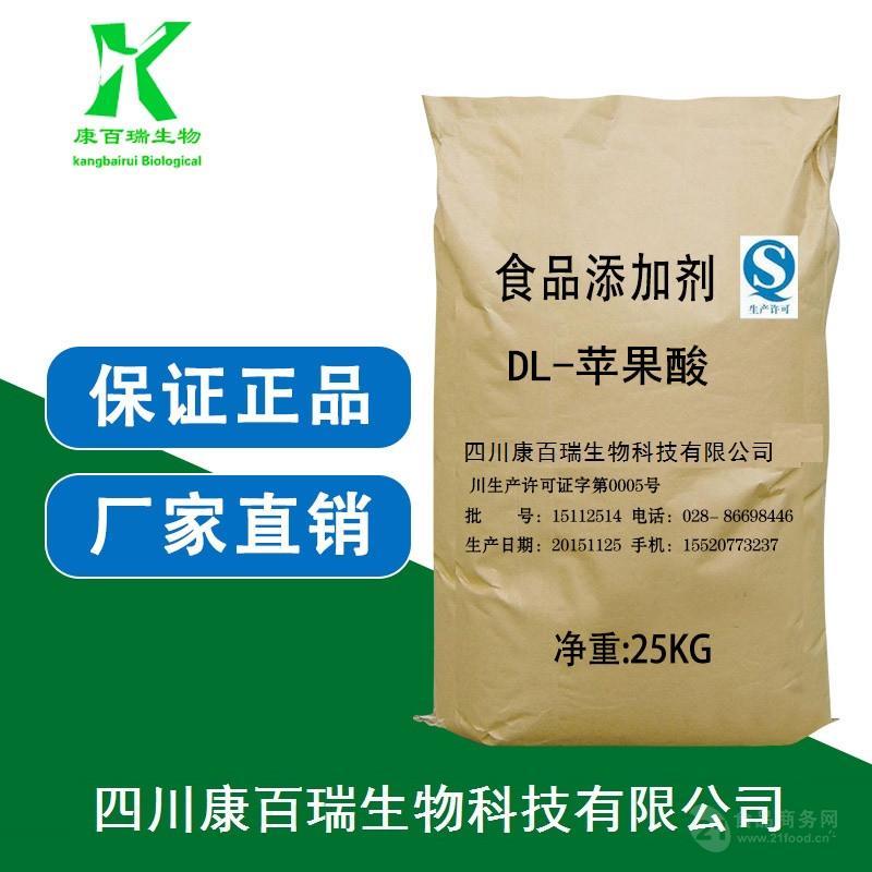 食品级DL苹果酸生产厂