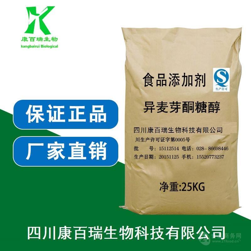 异麦芽酮糖醇供应食品级价格