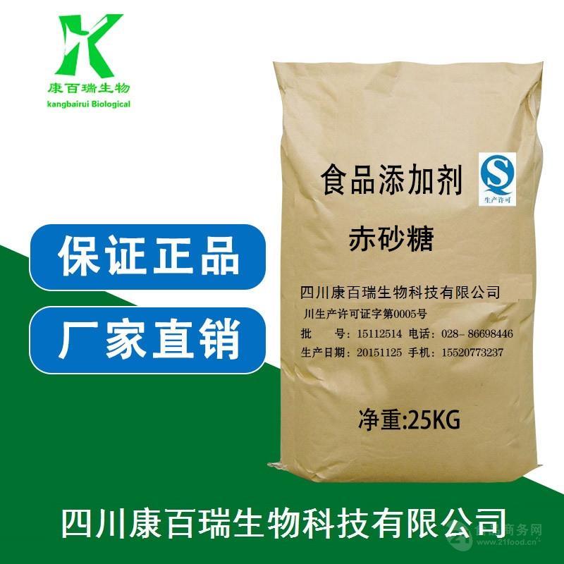 赤砂糖供应食品级价格