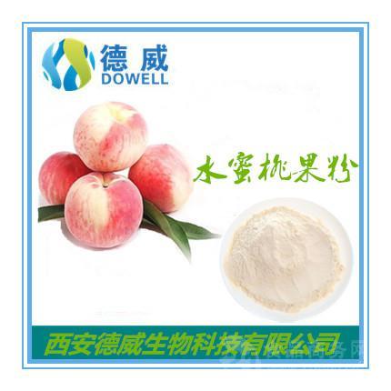 水蜜桃果粉 Peach powder  水蜜桃果粉工厂 100%天然水溶水蜜桃粉