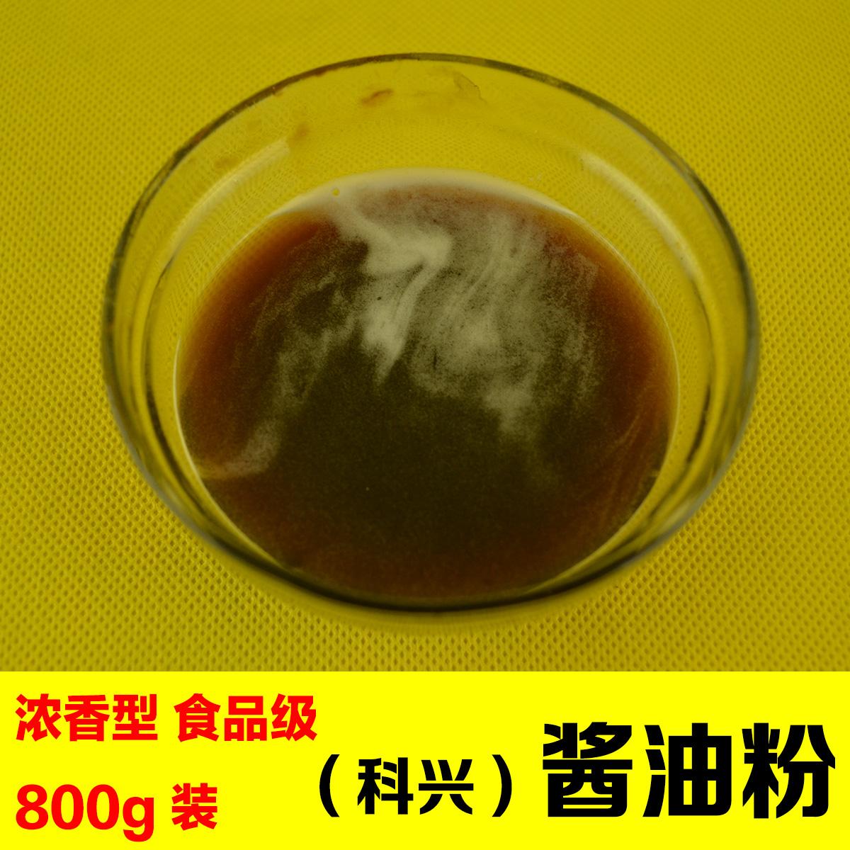厂家食品级 调味品酱油粉末香精 酱油粉