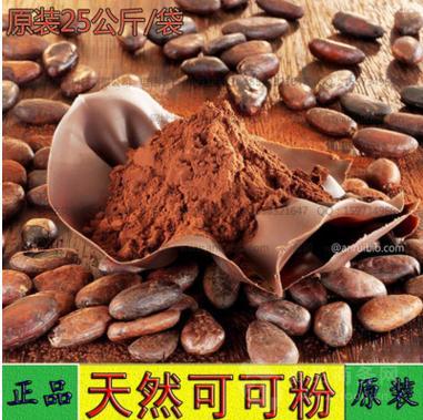 天然食品级可可粉烘焙巧克力粉无糖非碱化脱