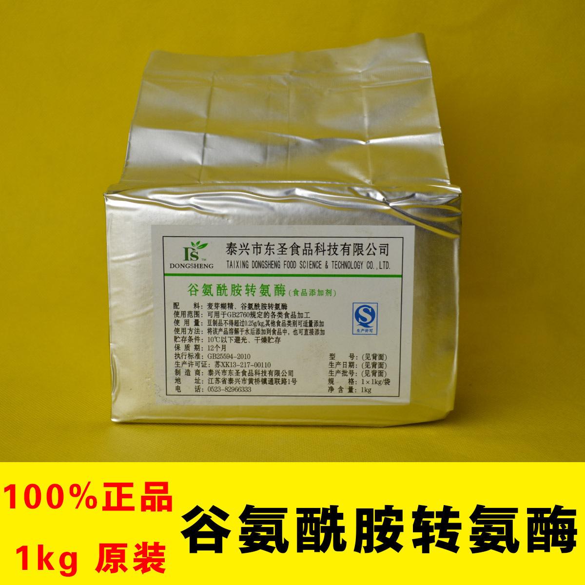 谷氨酰胺转氨酶 酶制剂 TG酶 作用