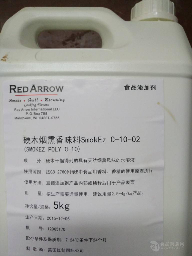 红箭烟熏液 C-10-04