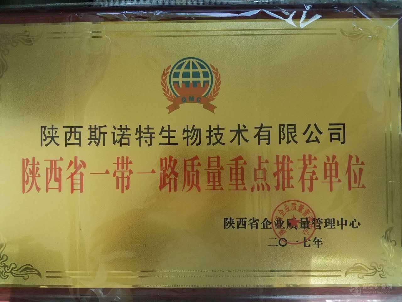 陕西省一带一路质量重点推荐单位