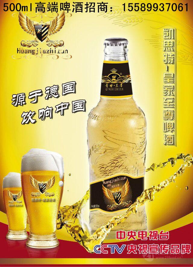 央视宣传品牌啤酒诚招优秀代理商