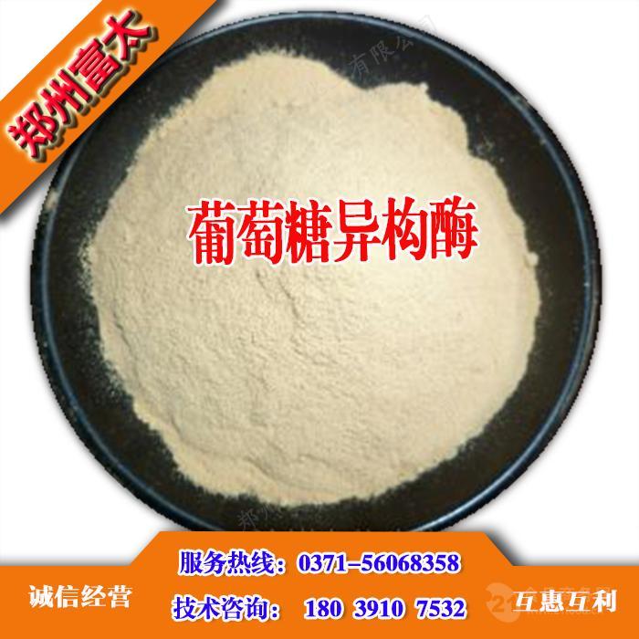 食品级葡萄糖异构酶