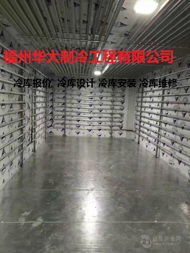 福州专业冷库安装维修保养