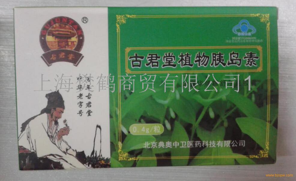 古君堂植物胰岛素官方网站【多少钱一盒】