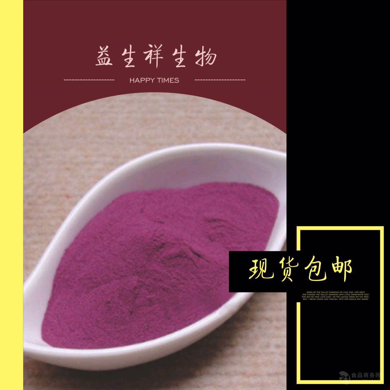 紫薯粉 柚皮甙98% 现货包邮 100%专业提取 24kg纸板桶