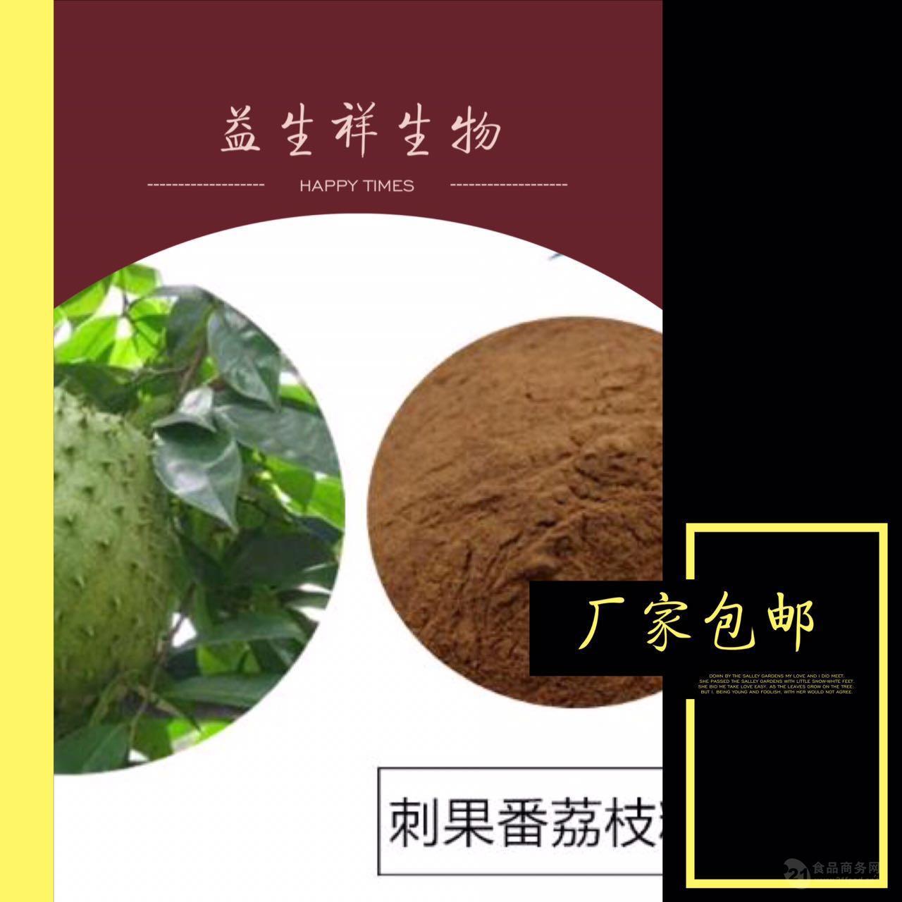 刺果番荔枝粉 现货包邮 1公斤铝箔袋 25kg纸板桶