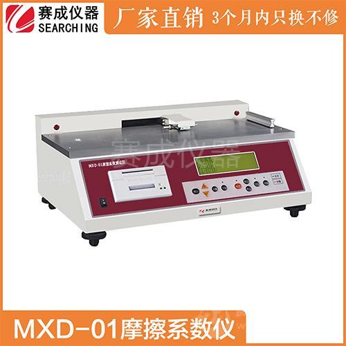 MXD-01通信电缆复合塑料袋摩擦系数测试仪