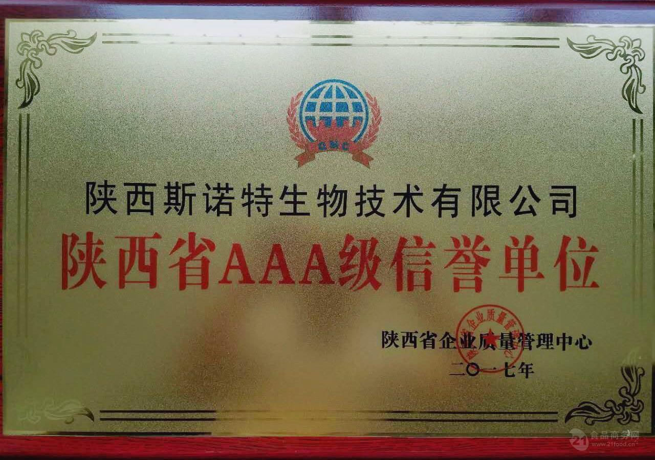 陕西AAA级信誉单位