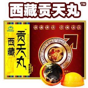 西藏贡天丸价格多少钱 买家必看