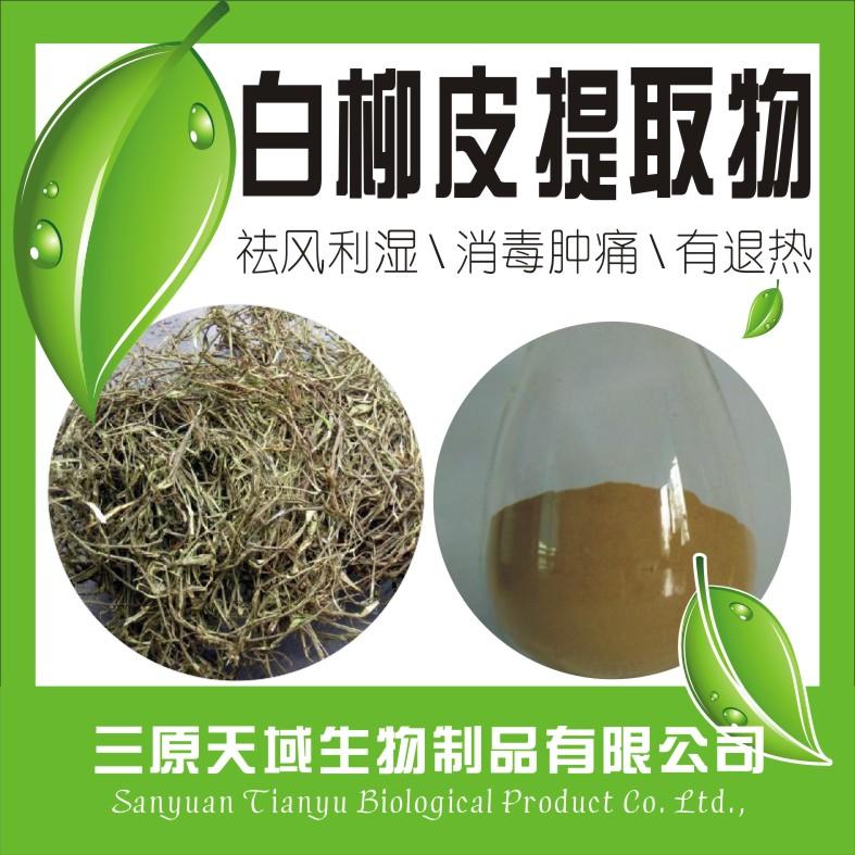 厂家代理 白柳皮提取物  水杨甙25%  天然原料 保质保量