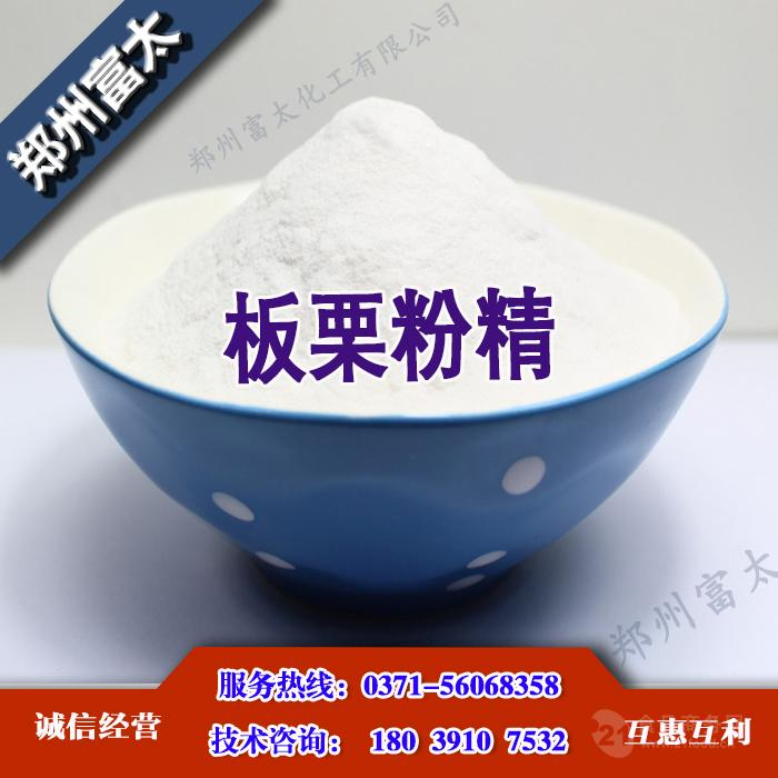 板栗粉精生产厂家、
