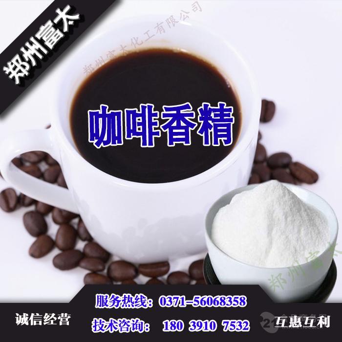 咖啡香精生产厂家、