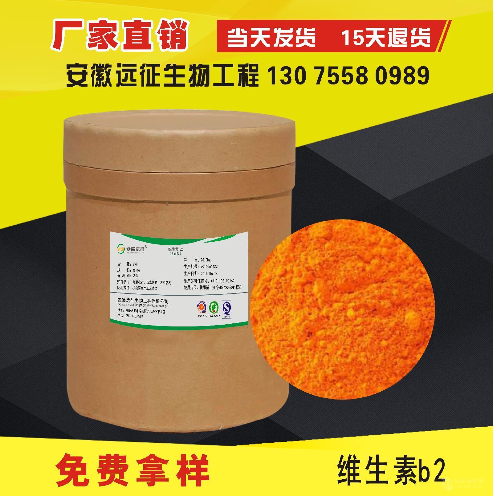 厂家供应: 食品级 维生素b2