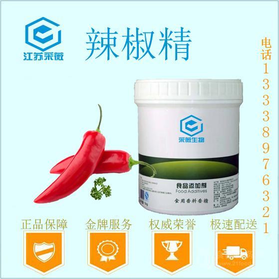 食品级辣椒精生产厂家