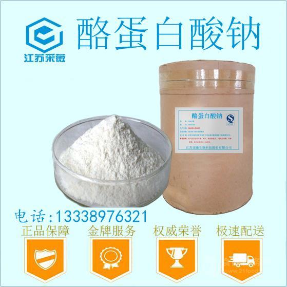 酪蛋白酸钠作用