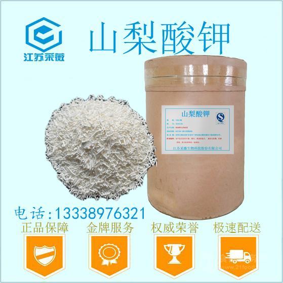 山梨酸钾(生产厂家)