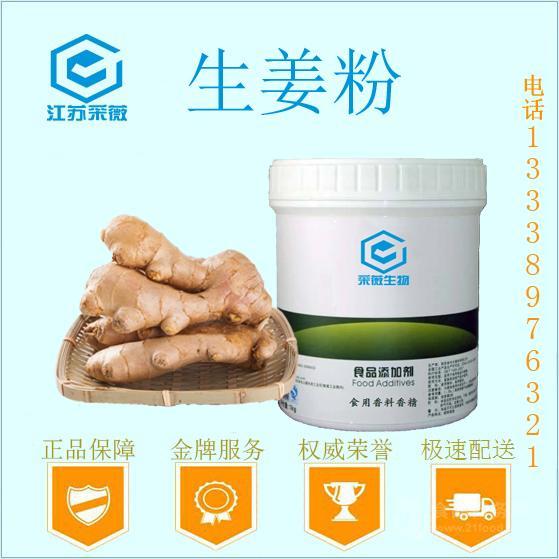 食品级生姜粉生产厂家