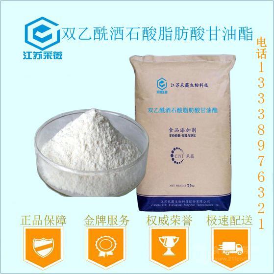 食品级双乙酰酒石酸脂肪酸甘油酯生产厂家