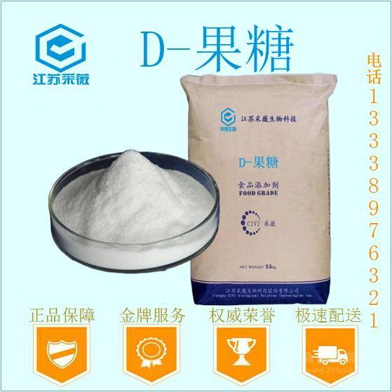 D-果糖作用