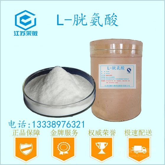 (L-胱氨酸)生产厂家