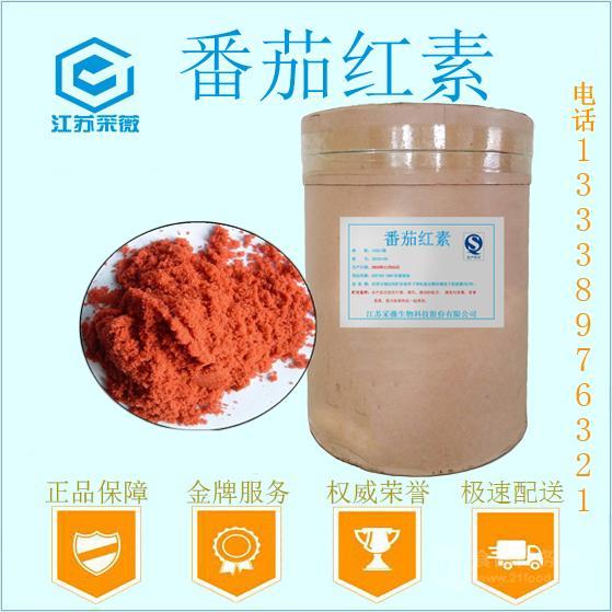 番茄红素(生产厂家)