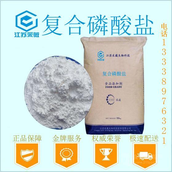 复合磷酸盐食品级复合磷酸盐食用级