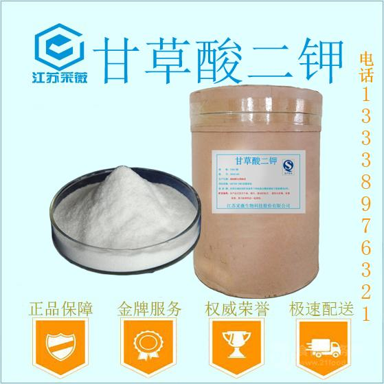 甘草酸二钾作用