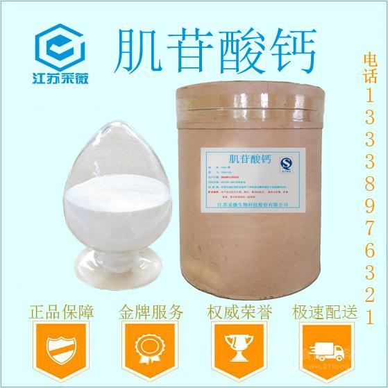 食品级肌苷酸钙生产厂家